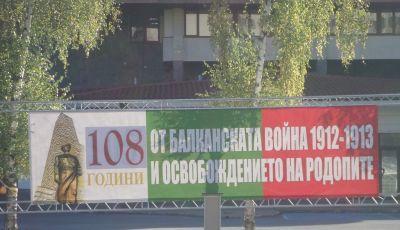 108 години от Освобождението на Родопите и празника на Смолян - Изображение 3