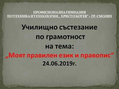 Моят правилен език и правопис 2019 - ПГТТ Христо Ботев - Смолян