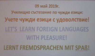 "Учете чужди езици с удоволствие!"" - 2019 - ПГТТ Христо Ботев - Смолян"