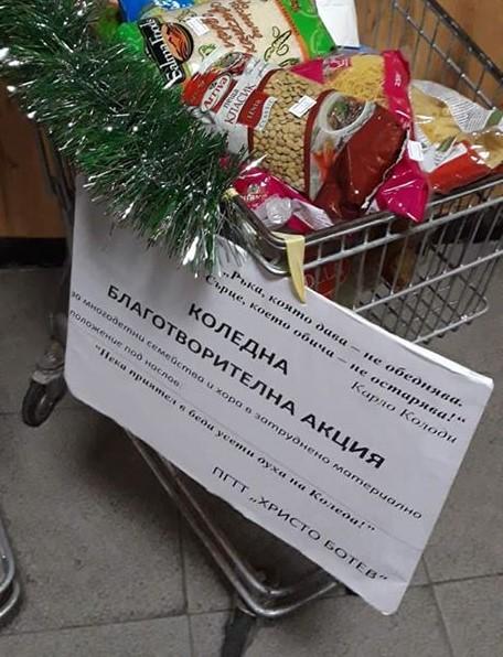 Коледна благотворителна акция 2019